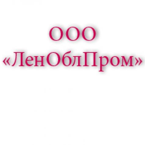 ЛенОблПром